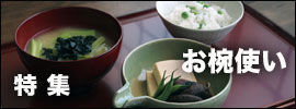 お椀使い|和食器コーディネイト