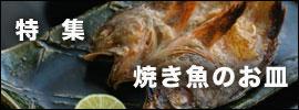 焼き魚のお皿|和食器コーディネイト