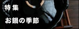 お鍋の季節 - 土鍋・黒鍋|和食器コーディネイト