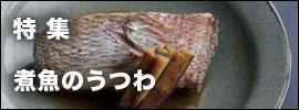 煮魚のうつわ|和食器コーディネイト