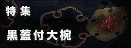 黒蓋付大椀・奥田志郎|和食器コーディネイト