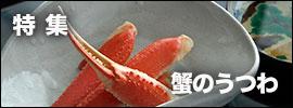 蟹の器|和食器コーディネイト