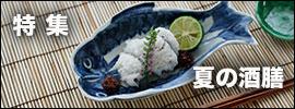 夏の酒膳!|和食器コーディネイト