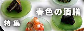 春色の酒宴|和食器コーディネイト
