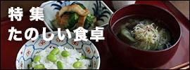 たのしい食卓|和食器コーディネイト