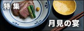 月見の宴|和食器コーディネイト