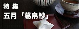 菊寿堂「葛帛紗|和食器コーディネイト