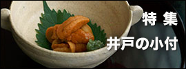 カンタ紋・正木春蔵|和食器コーディネイト