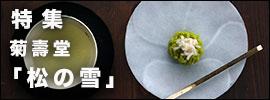 松の雪|和食器コーディネイト