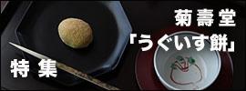 乾山・春草|和食器コーディネイト