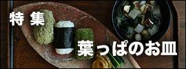 葉っぱのお皿|和食器コーディネイト