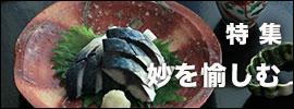 妙を愉しむ 信楽焼・伊賀焼|和食器コーディネイト