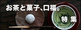 信楽たたき皿・伊賀焼|和食器コーディネイト
