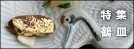 鶴皿|和食器コーディネイト