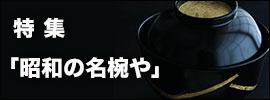 「昭和の名椀や」切箔絵黒端反椀|和食器コーディネイト