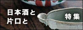 日本酒と片口と|和食器コーディネイト
