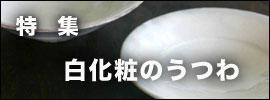 白化粧の器|和食器コーディネイト