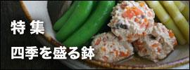 四季を盛る鉢|和食器コーディネイト