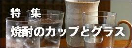 焼酎のカップとグラス|和食器コーディネイト