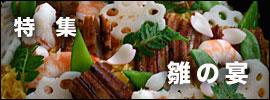 雛の宴|和食器コーディネイト