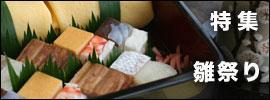 雛祭り|和食器コーディネイト