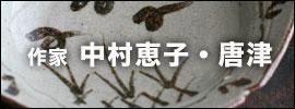 唐津焼|和食器コーディネイト