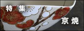 京焼|和食器コーディネイト