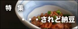 納豆鉢|和食器コーディネイト