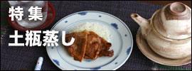 土瓶蒸しの器|和食器コーディネイト