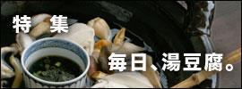 湯豆腐の道具|和食器コーディネイト