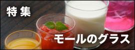 モールのグラス|和食器コーディネイト
