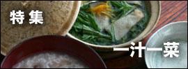 一汁一菜 お味噌汁中心の食事