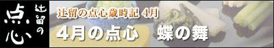 合鹿椀:和食器・漆器・お椀 japan lacquerware