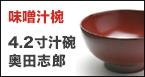 お味噌汁のお椀|和食器の愉しみ 工芸店ようび