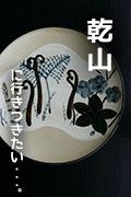 京焼・清水焼|和食器の愉しみ 工芸店ようび