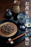 お蕎麦の道具|和食器の愉しみ 工芸店ようび