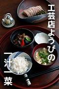 【一汁一菜】お味噌汁中心の食事|和食器の愉しみ 工芸店ようび