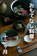 【一汁一菜】軽快なおもてなしの料理|和食器の愉しみ 工芸店ようび
