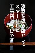 漆器・お椀・汁椀|和食器の愉しみ 工芸店ようび