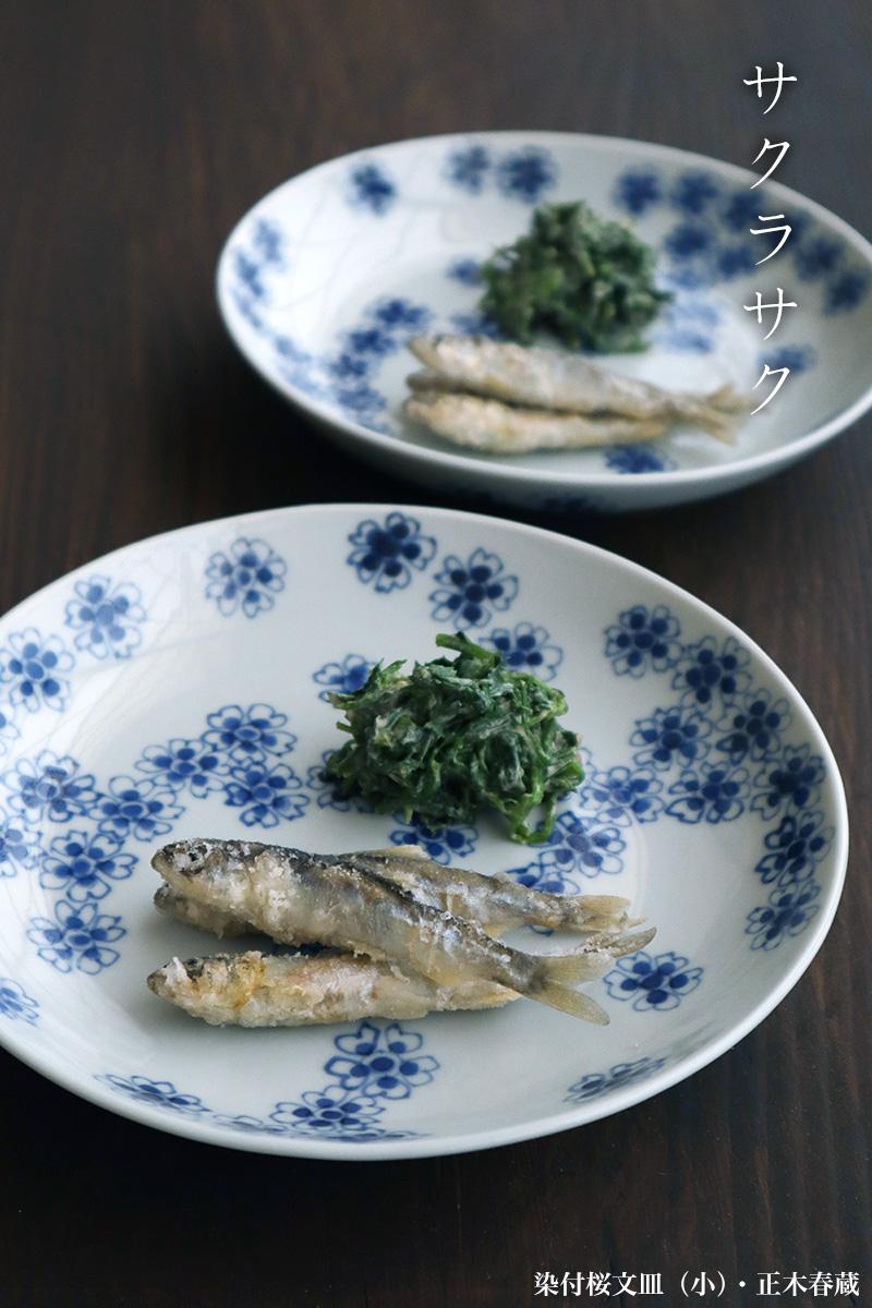 九谷焼:染付桜文皿・小・正木春蔵:和食器の愉しみ工芸店ようび