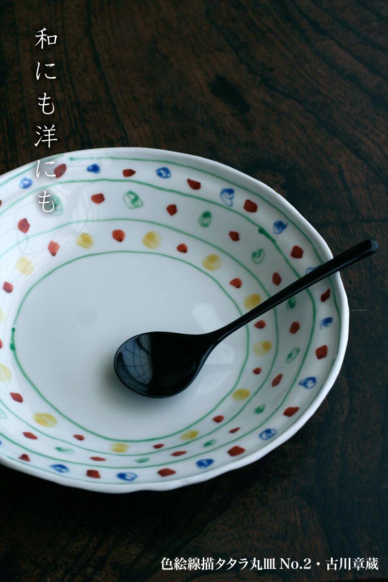 色絵線描タタラ丸皿No.2・古川章蔵