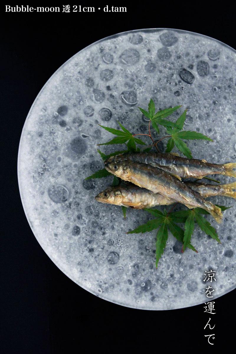 Bubble-moon透21cm・d.Tam|和食器の愉しみ・工芸店ようび