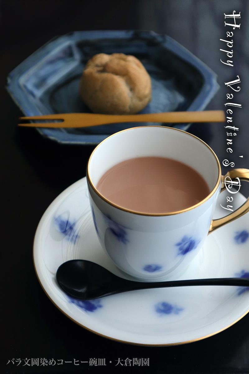 磁器:バラ文岡染めコーヒー碗皿・大倉陶園 バレンタインデー