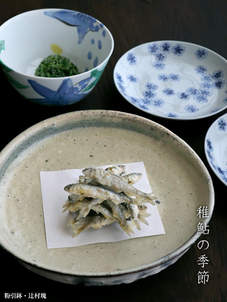 粉引:粉引鉢・辻村塊:和食器の愉しみ工芸店ようび