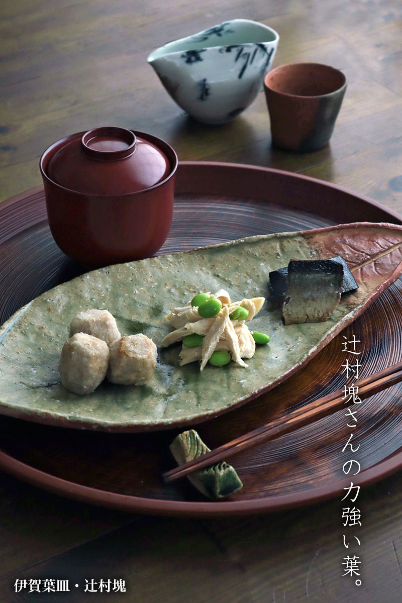伊賀葉皿・辻村塊|和食器の愉しみ・工芸店ようび