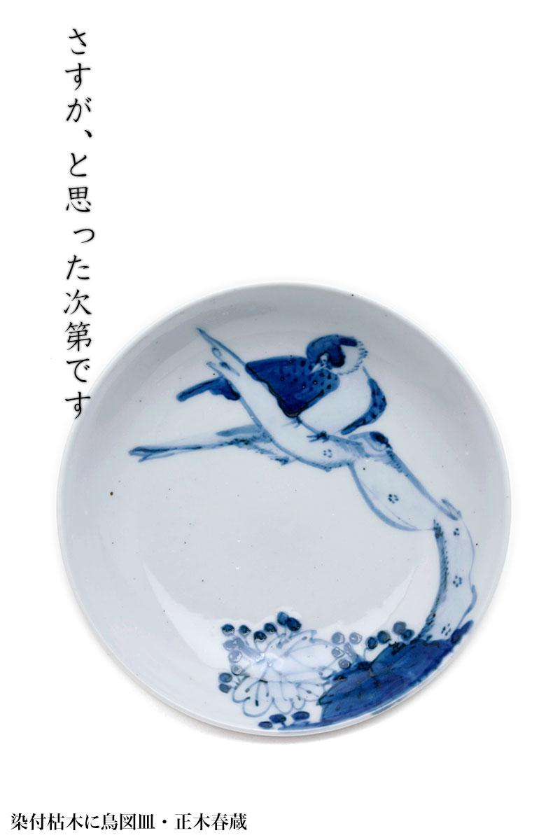 染付枯木に鳥図皿・正木春蔵