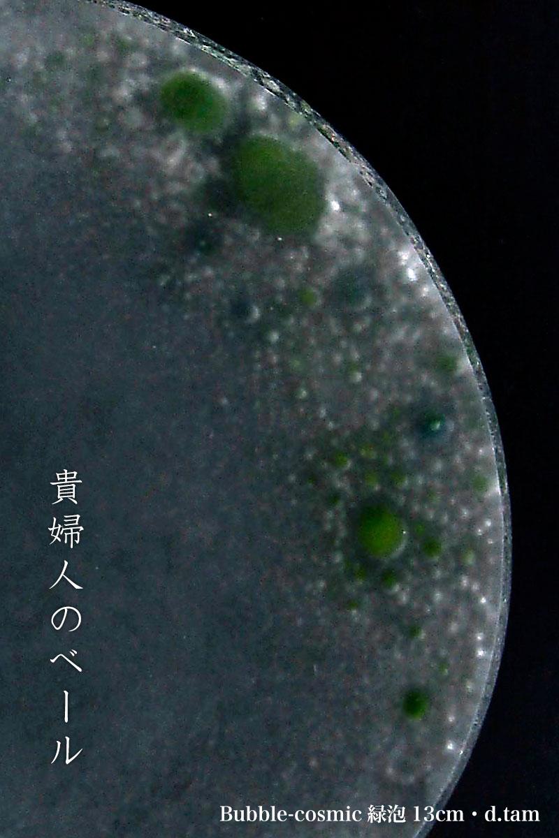 Bubble-cosmic緑泡13cm・d.Tam|和食器の愉しみ・工芸店ようび