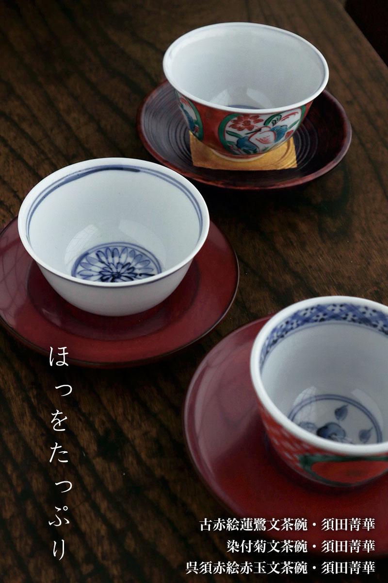 染付菊文茶碗・須田菁華