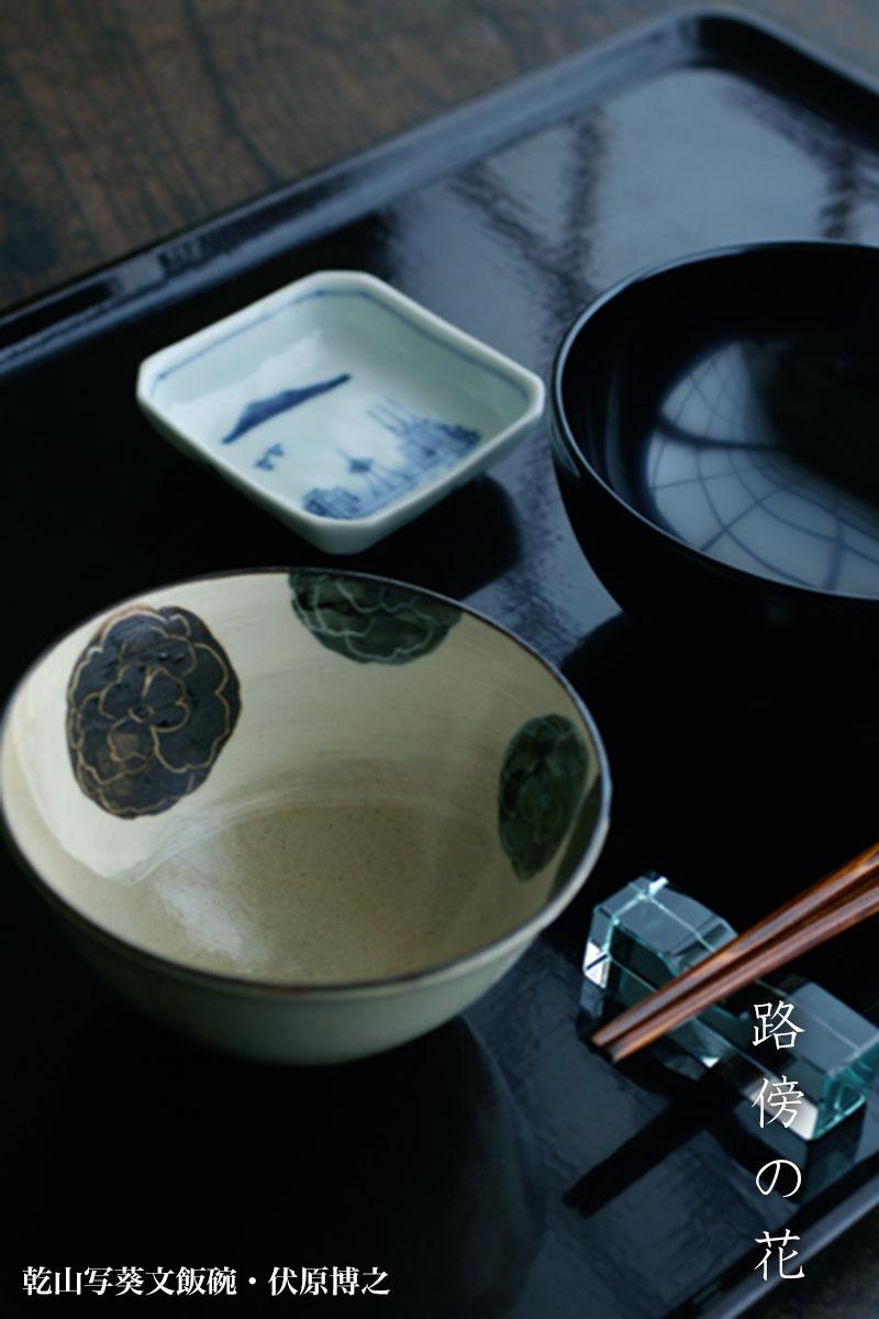 4.2汁椀・奥田志郎