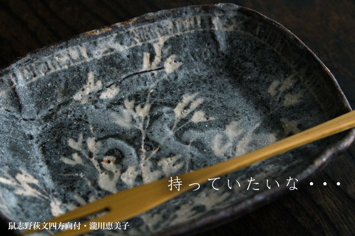 漆器:拭漆竹フォーク18cm・奥田志郎
